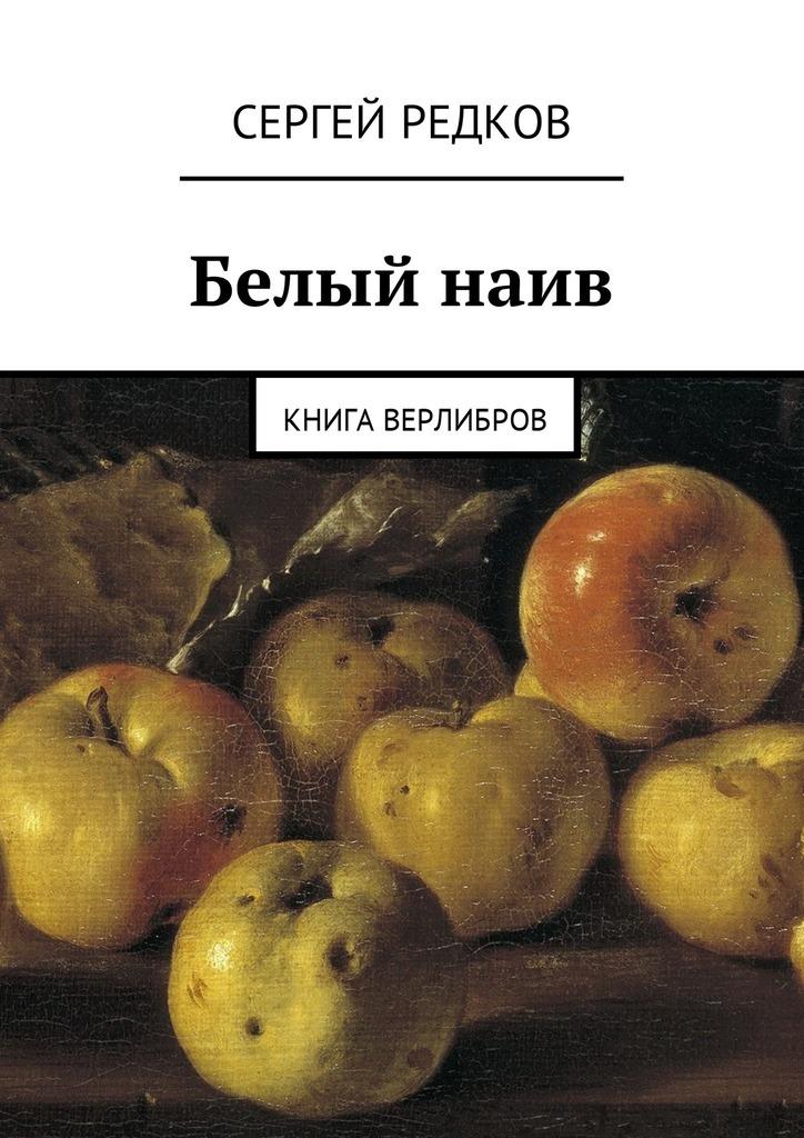 Белый наив. Книга верлибров