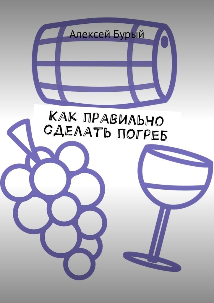 Алексей Бурый Как правильно сделать погреб
