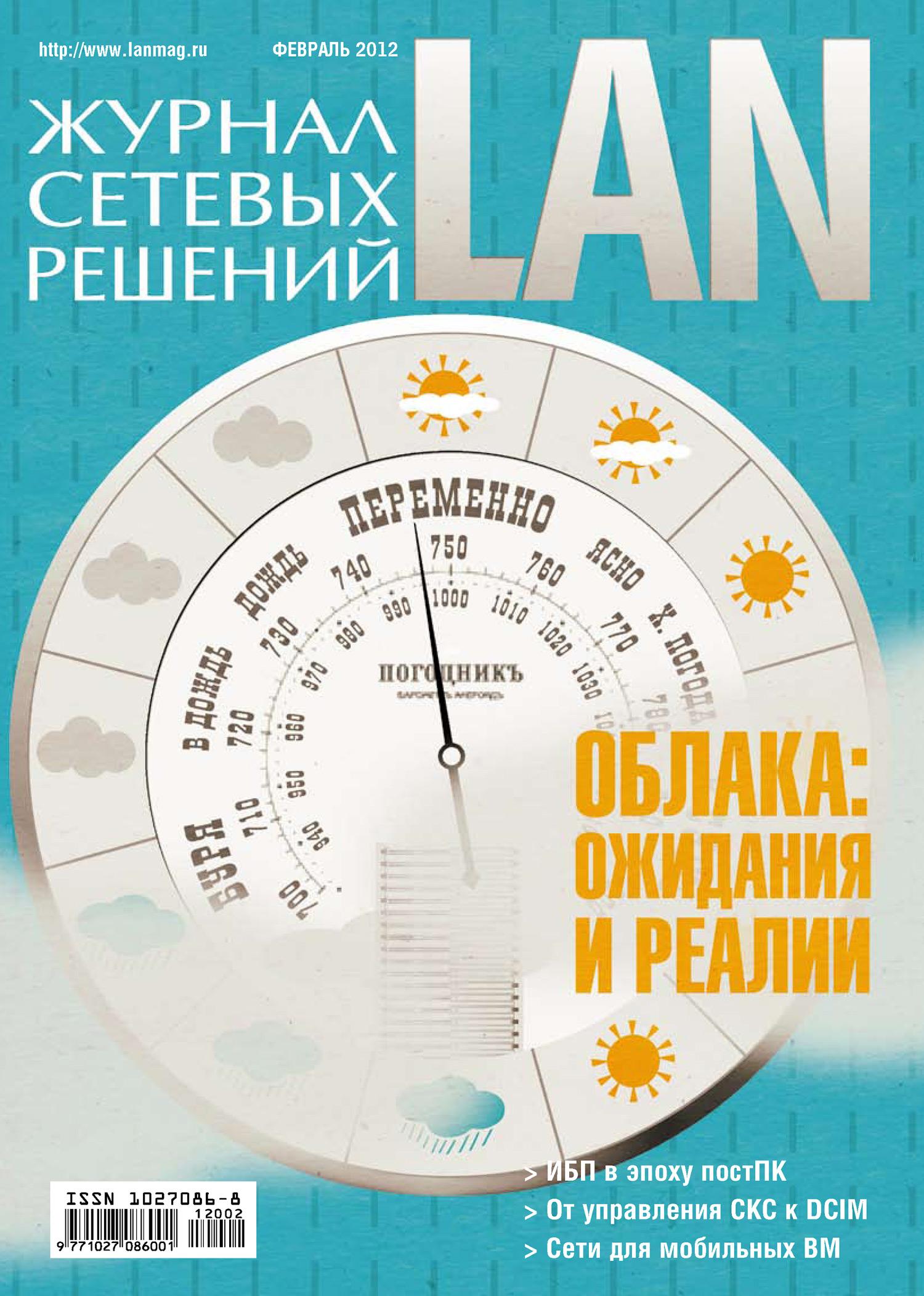 Журнал сетевых решений / LAN №02/2012