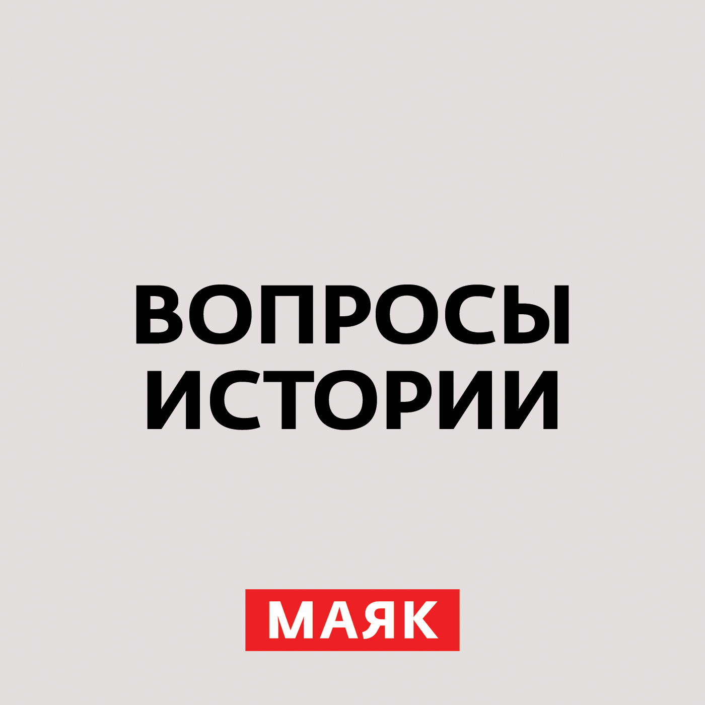 Андрей Светенко Первая мировая война: предыстория конфликта мировая классика