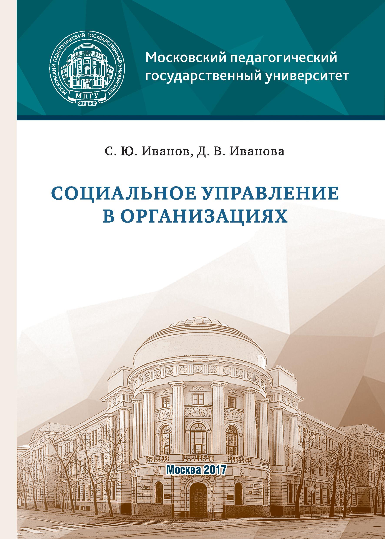 Дарья Иванова Социальное управление в организациях