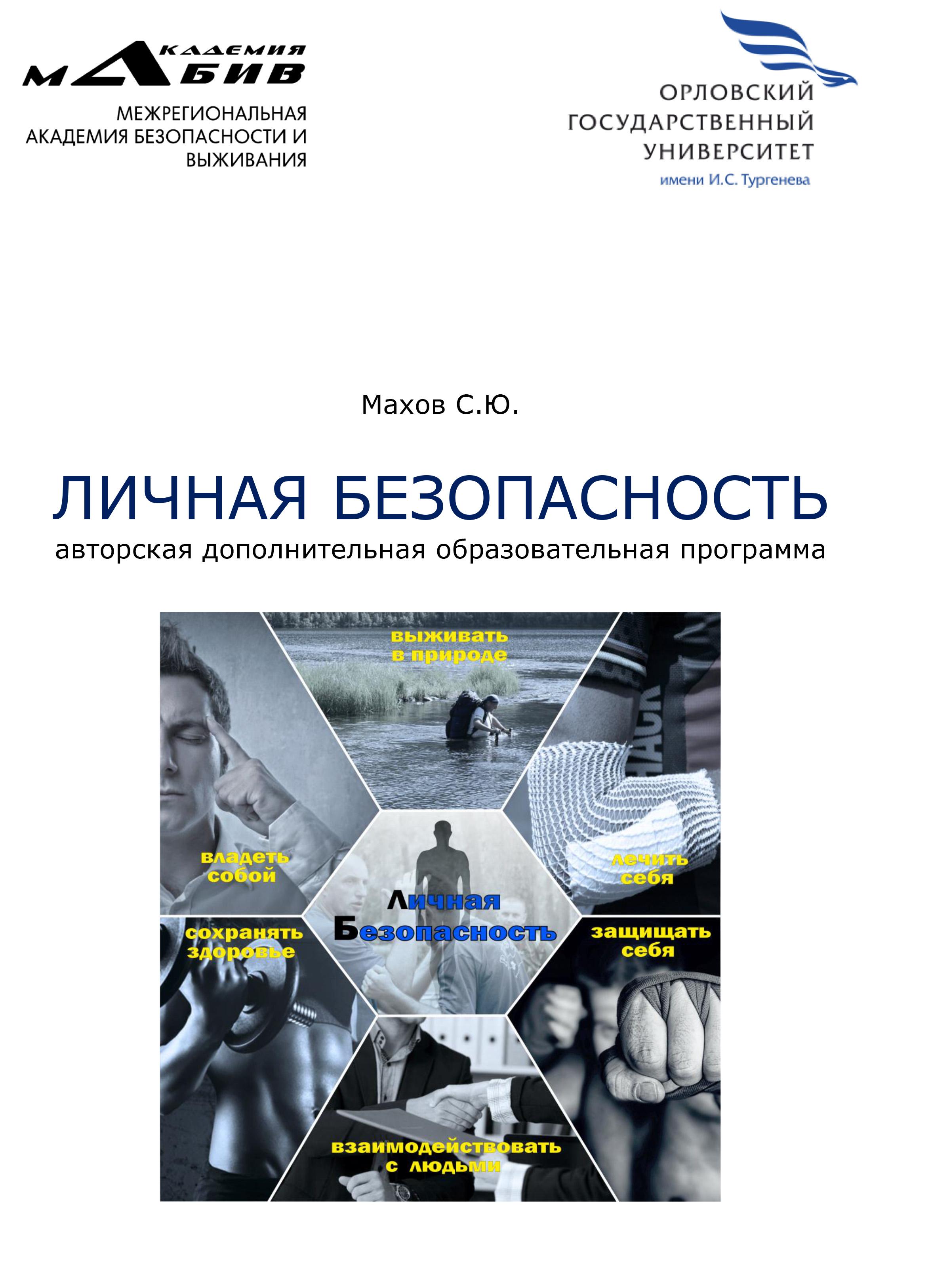 С. Ю. Махов Личная безопасность. Авторская дополнительная образовательная программа с ю махов личная безопасность тренер инструктор