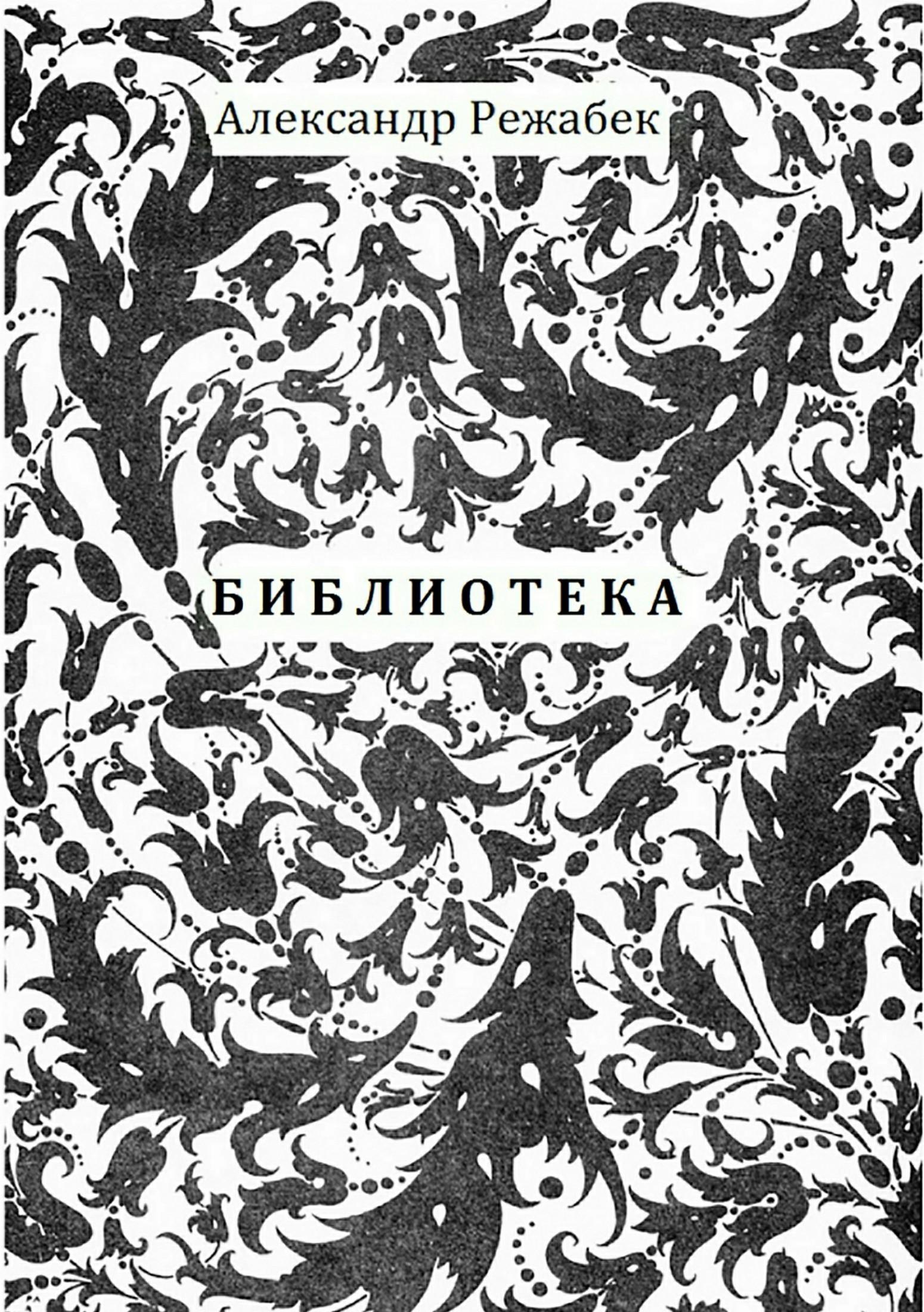 Александр Евгеньевич Режабек Библиотека. Повести татьяна шемякина тайные страсти