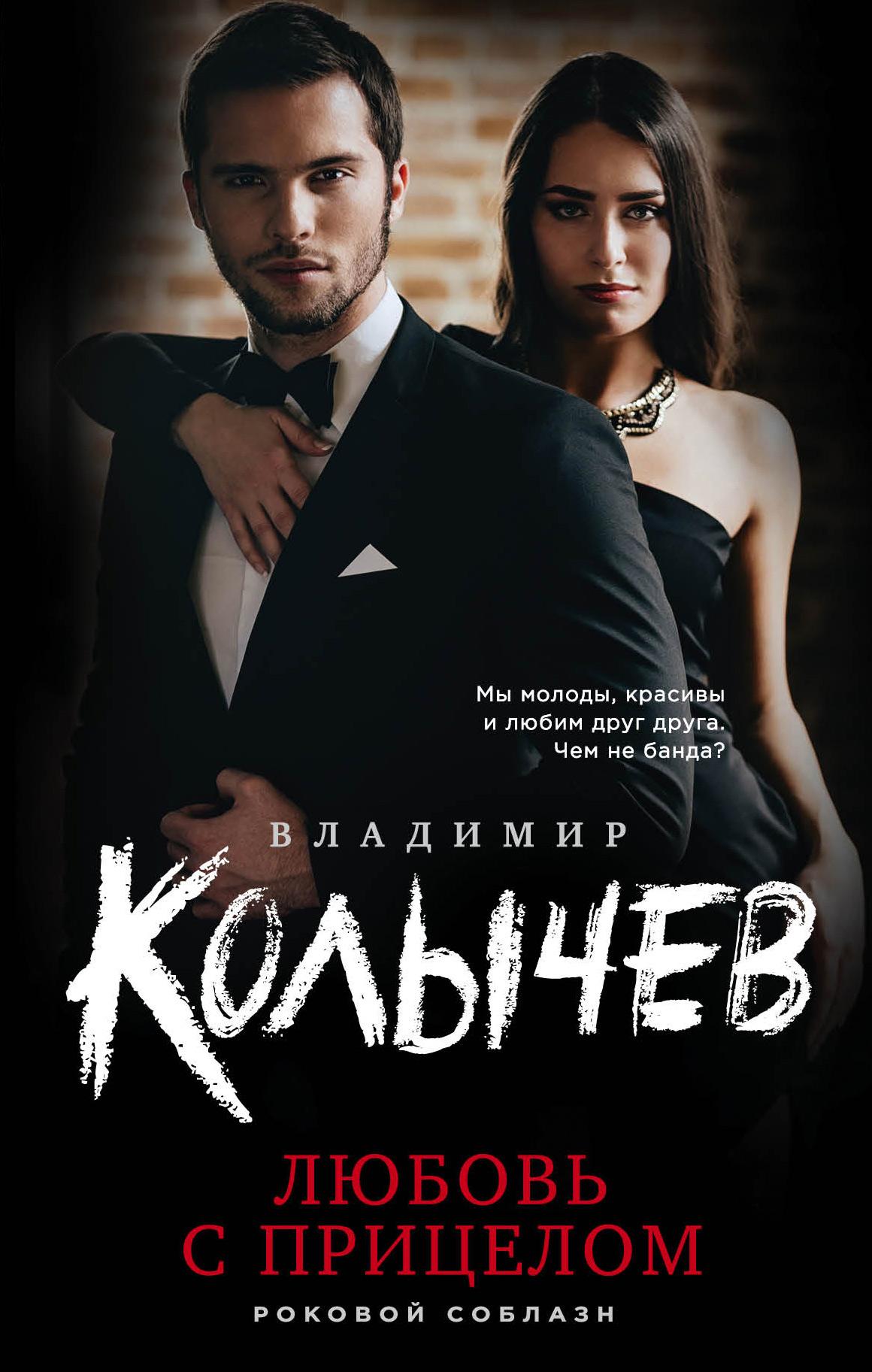 Владимир Колычев Любовь с прицелом тарифный план