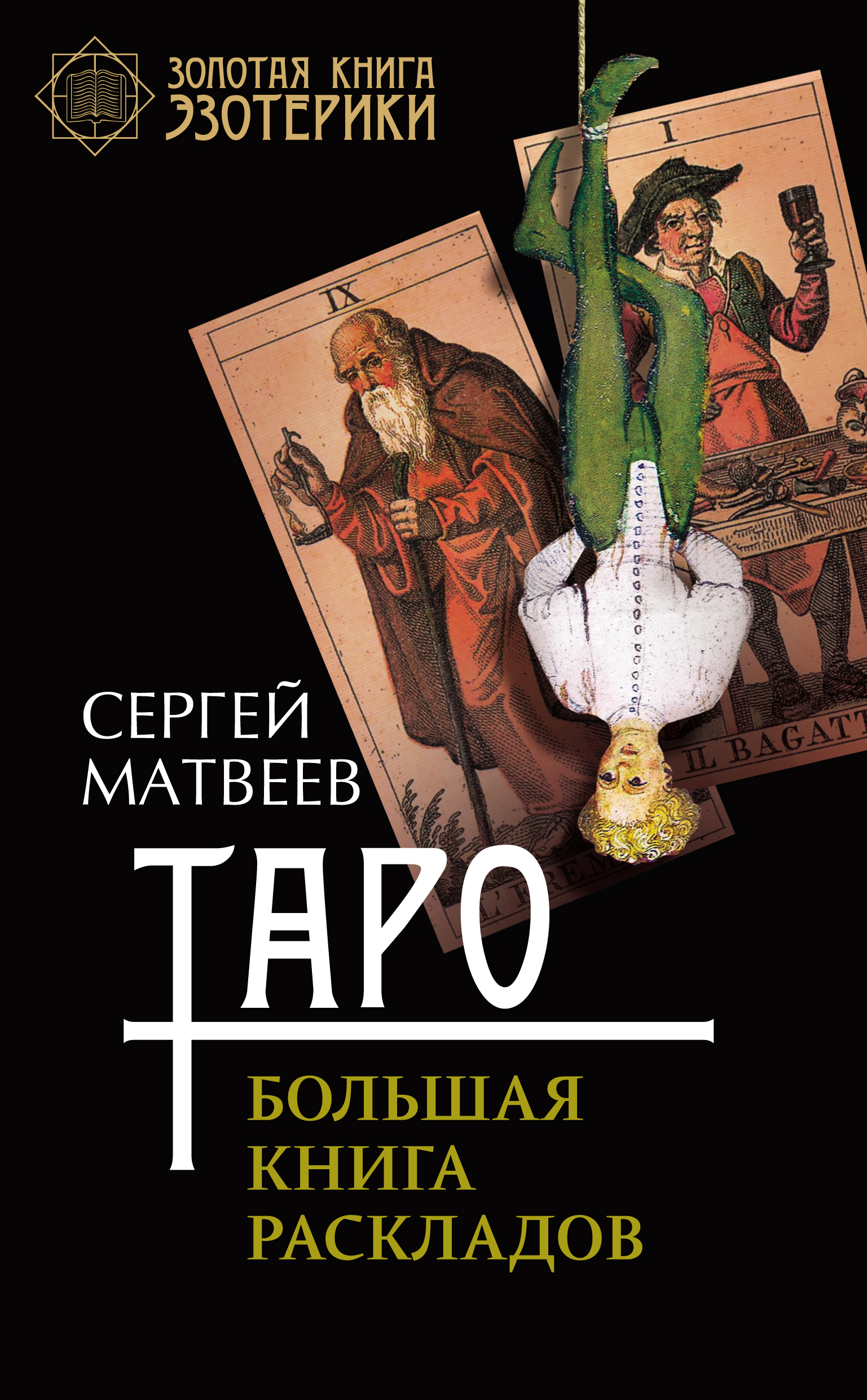 С. А. Матвеев Таро. Большая книга раскладов большая книга таро