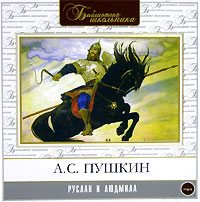 Александр Пушкин Руслан и Людмила александр пушкин руслан и людмила