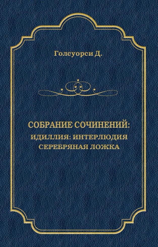 sobranie sochineniy idilliya interlyudiya serebryanaya lozhka