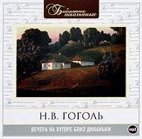 Николай Гоголь Вечера на хуторе близ Диканьки пропавшая грамота