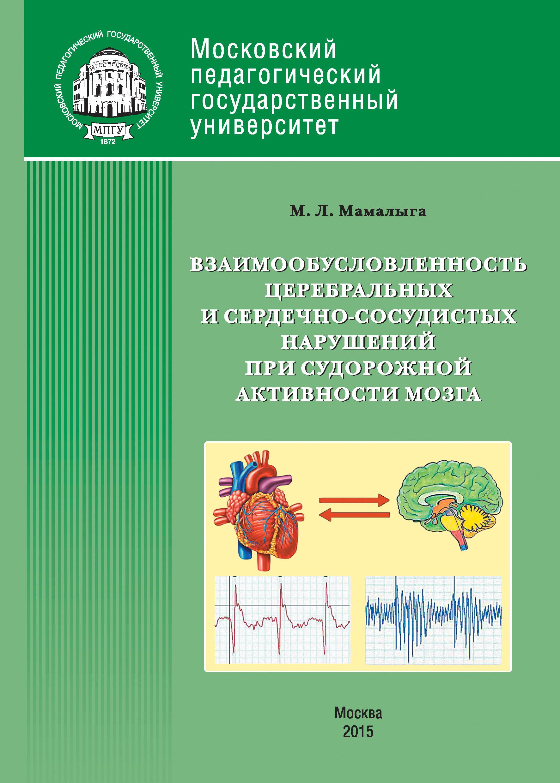 М. Л. Мамалыга Взаимообусловленность церебральных и сердечно-сосудистых нарушений при судорожной активности мозга