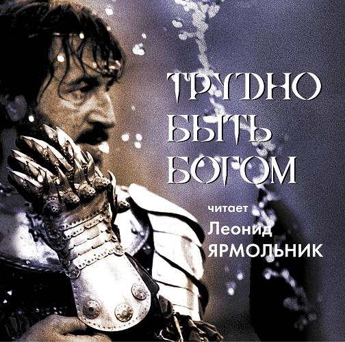 Аркадий и Борис Стругацкие Трудно быть богом. Читает Леонид Ярмольник аркадий и борис стругацкие трудно быть богом читает леонид ярмольник