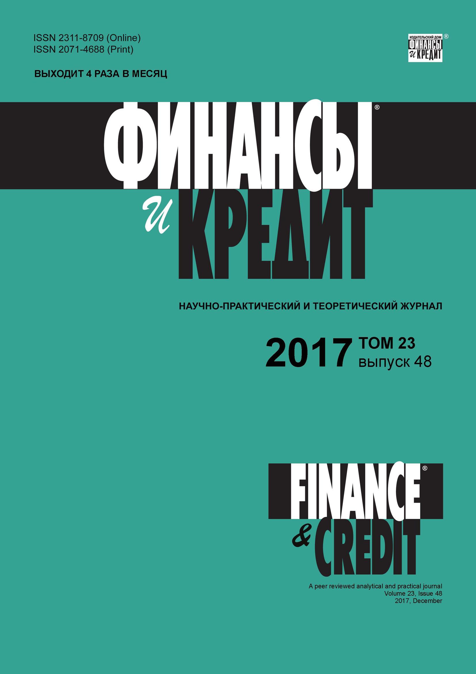Финансы и Кредит № 48 2017 ( Отсутствует  )