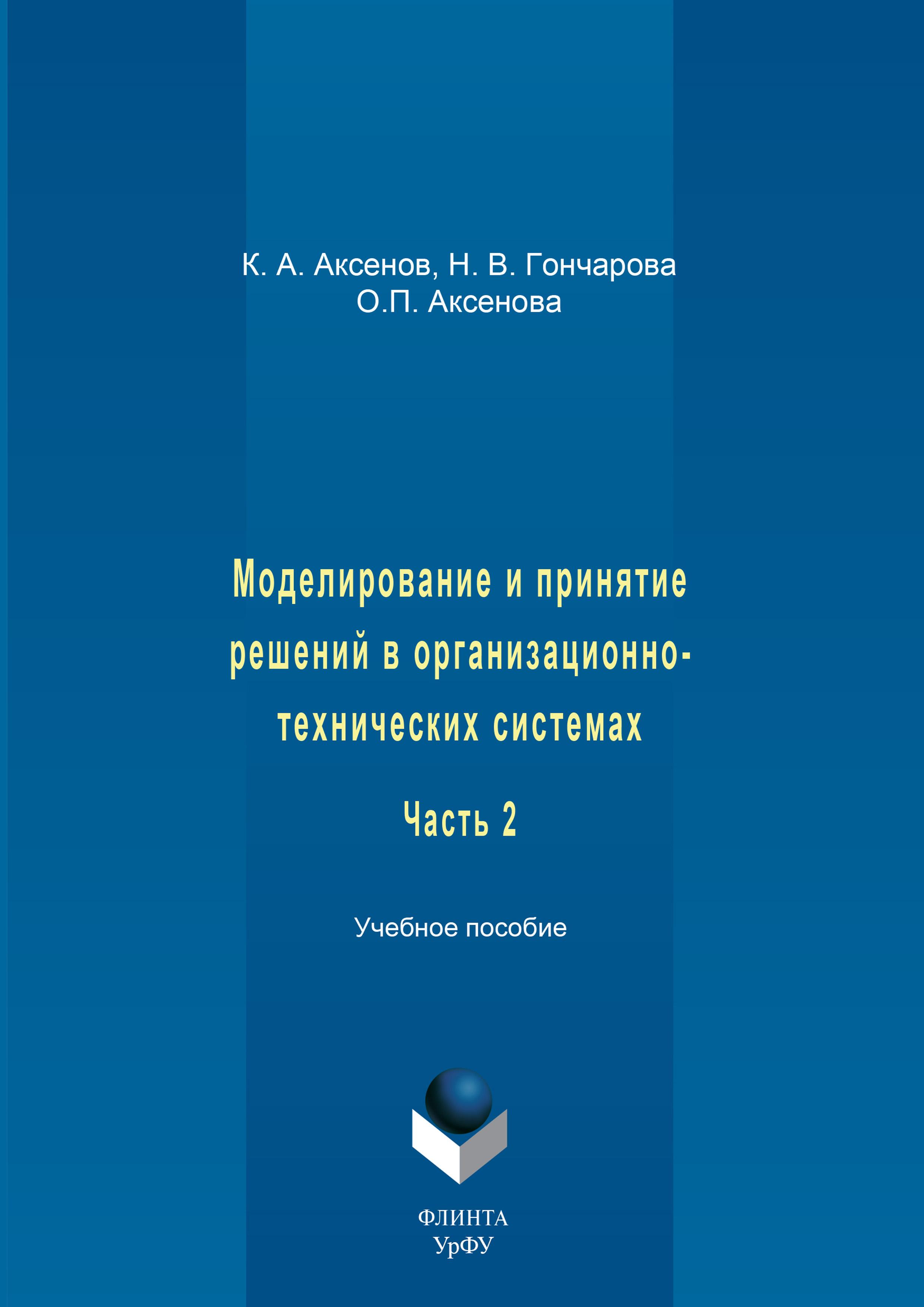 О. П. Аксенова Моделирование и принятие решений в организационно-технических системах. Учебное пособие. Часть 2