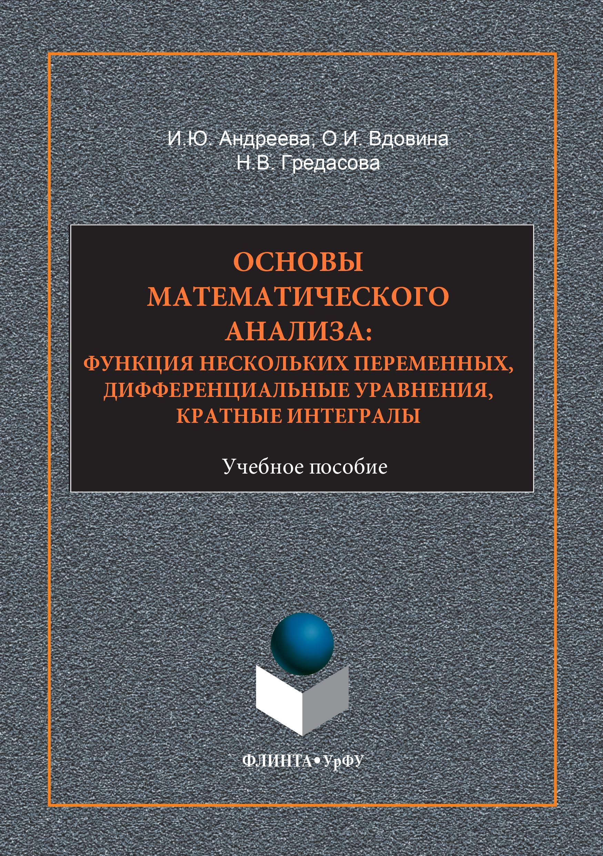 Надежда Викторовна Гредасова Основы математического анализа: функция нескольких переменнных, дифференциальные уравнения, кратные интегралы. Учебное пособие