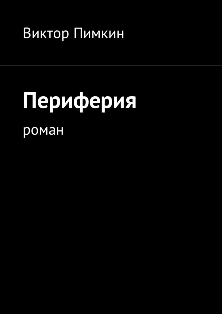 Виктор Александрович Пимкин Периферия. Роман виктор александрович пимкин прошлое остается с тобой рассказы романтическая повесть