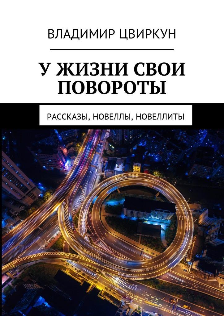 Владимир Дмитриевич Цвиркун У жизни свои повороты. Рассказы, новеллы, новеллиты цена