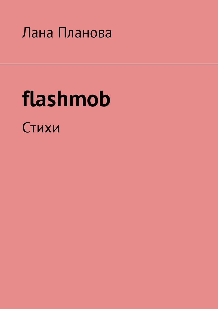 Лана Планова flashmob. Стихи андрей ares colossus чиникин книга первая стихи