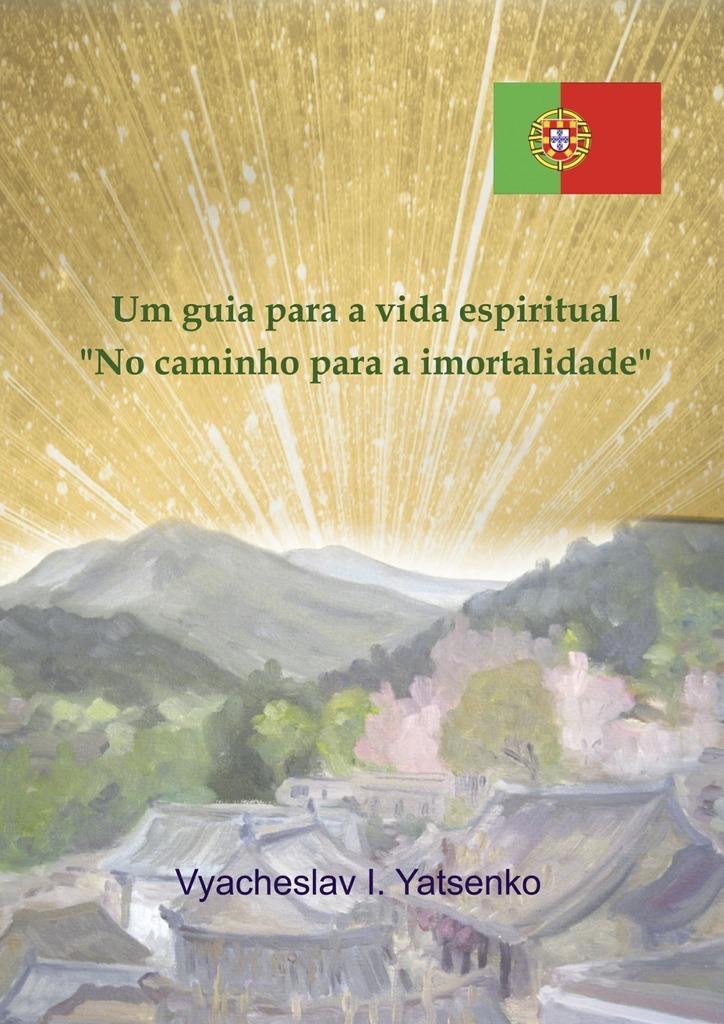 Vyacheslav I. Yatsenko Um guia para a vida espiritual. «No caminho para a imortalidade» awei es 400i blue