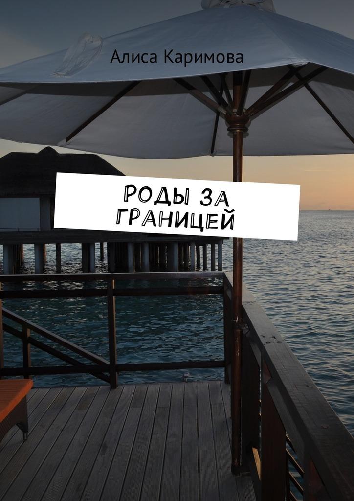 Алиса Каримова Роды за границей наши за границей 2018 10 20t19 00