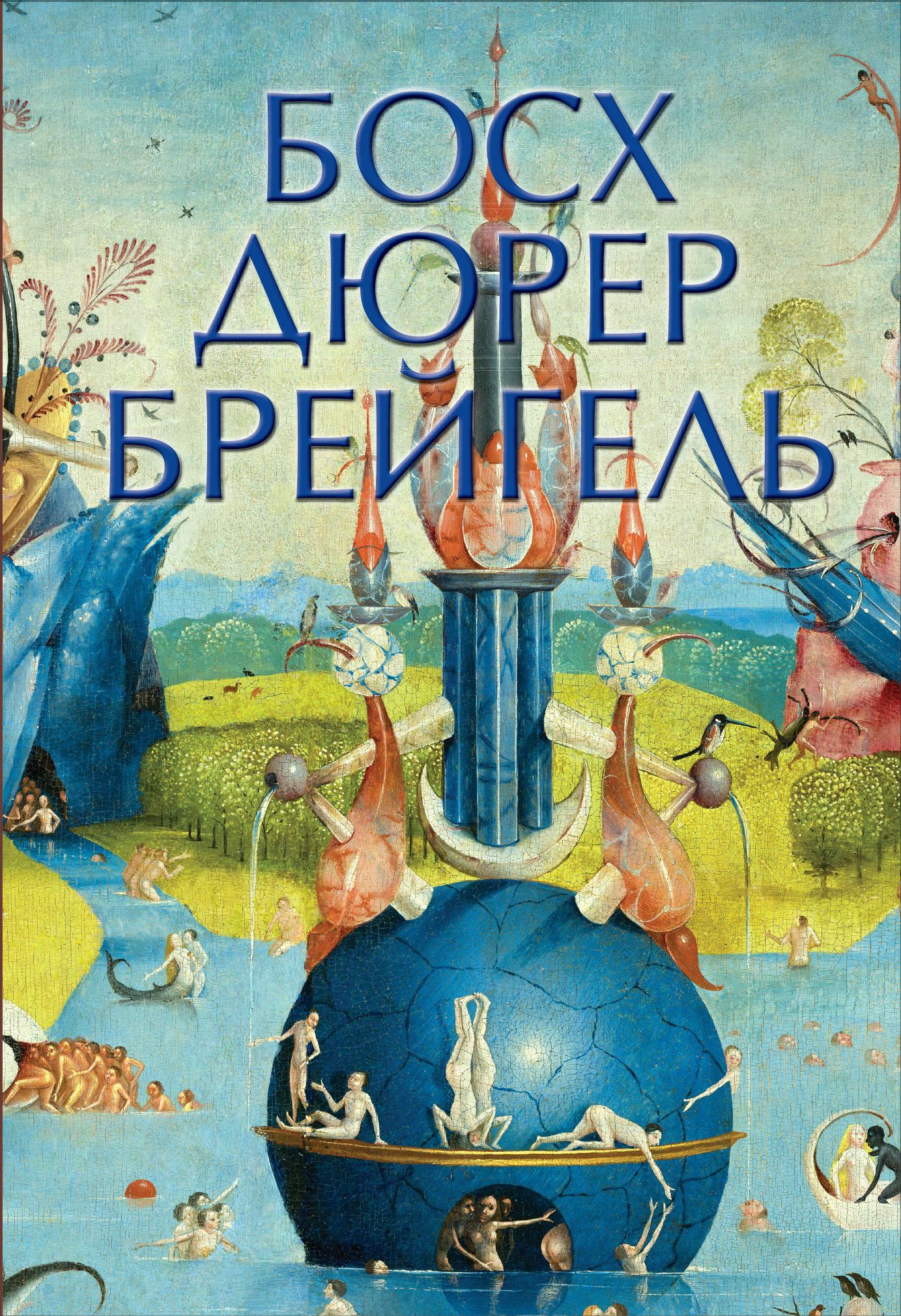 Отсутствует Босх, Дюрер, Брейгель шестаков в бытовая культура итальянского возрождения у истоков европейского образа жизни