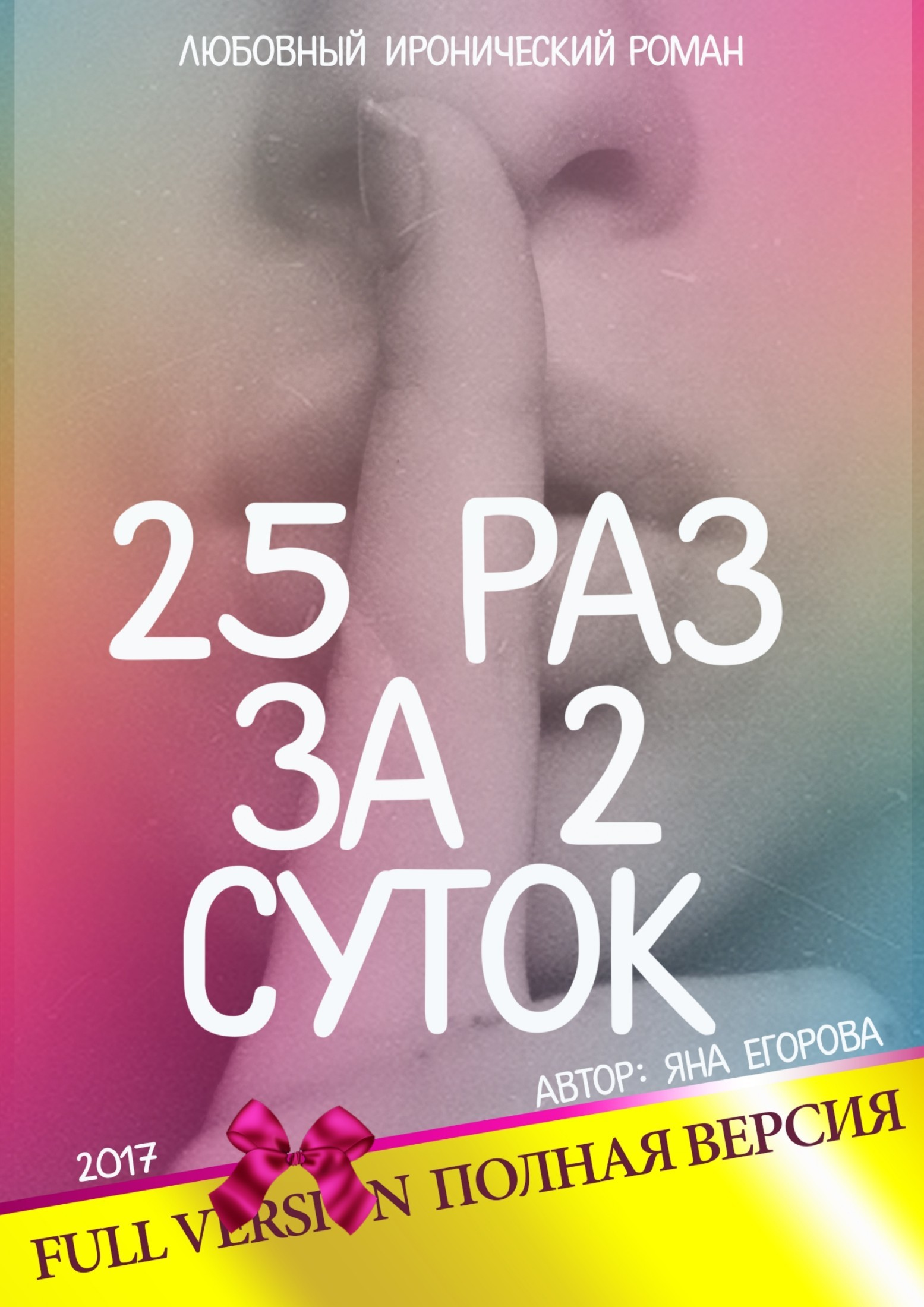 Яна Егорова 25 раз за 2 суток. Полная версия