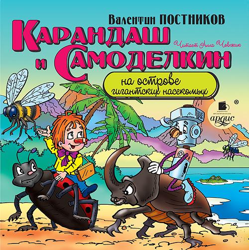Валентин Постников Карандаш и Самоделкин на острове гигантских насекомых карандаш и самоделкин на острове гигантских насекомых