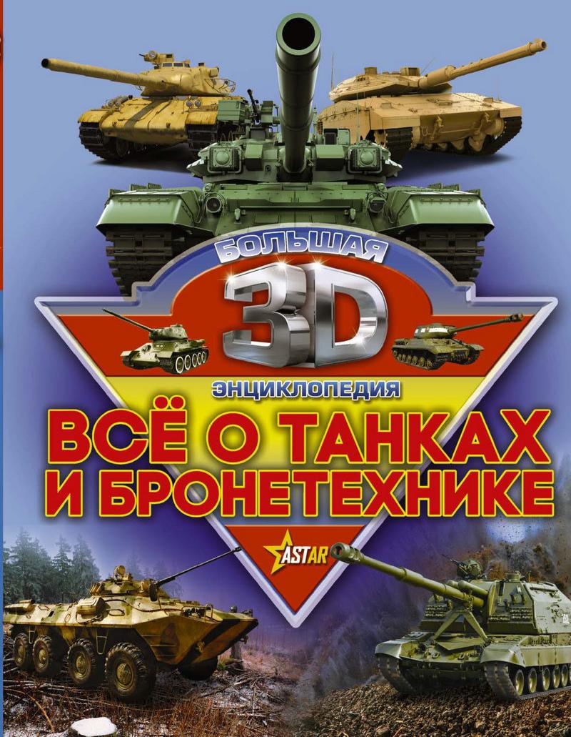 Борис Проказов Все о танках и бронетехнике
