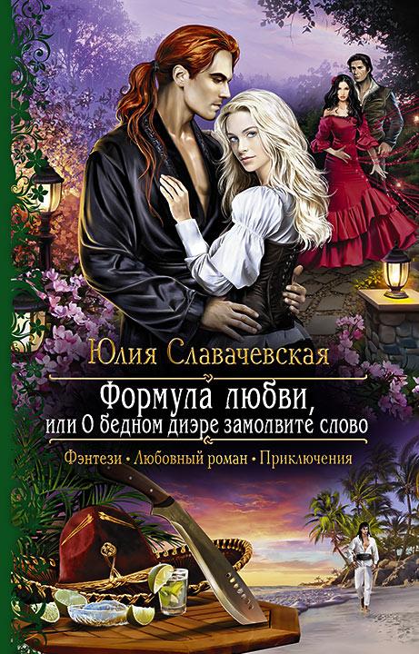 Юлия Славачевская Формула любви, или О бедном диэре замолвите слово