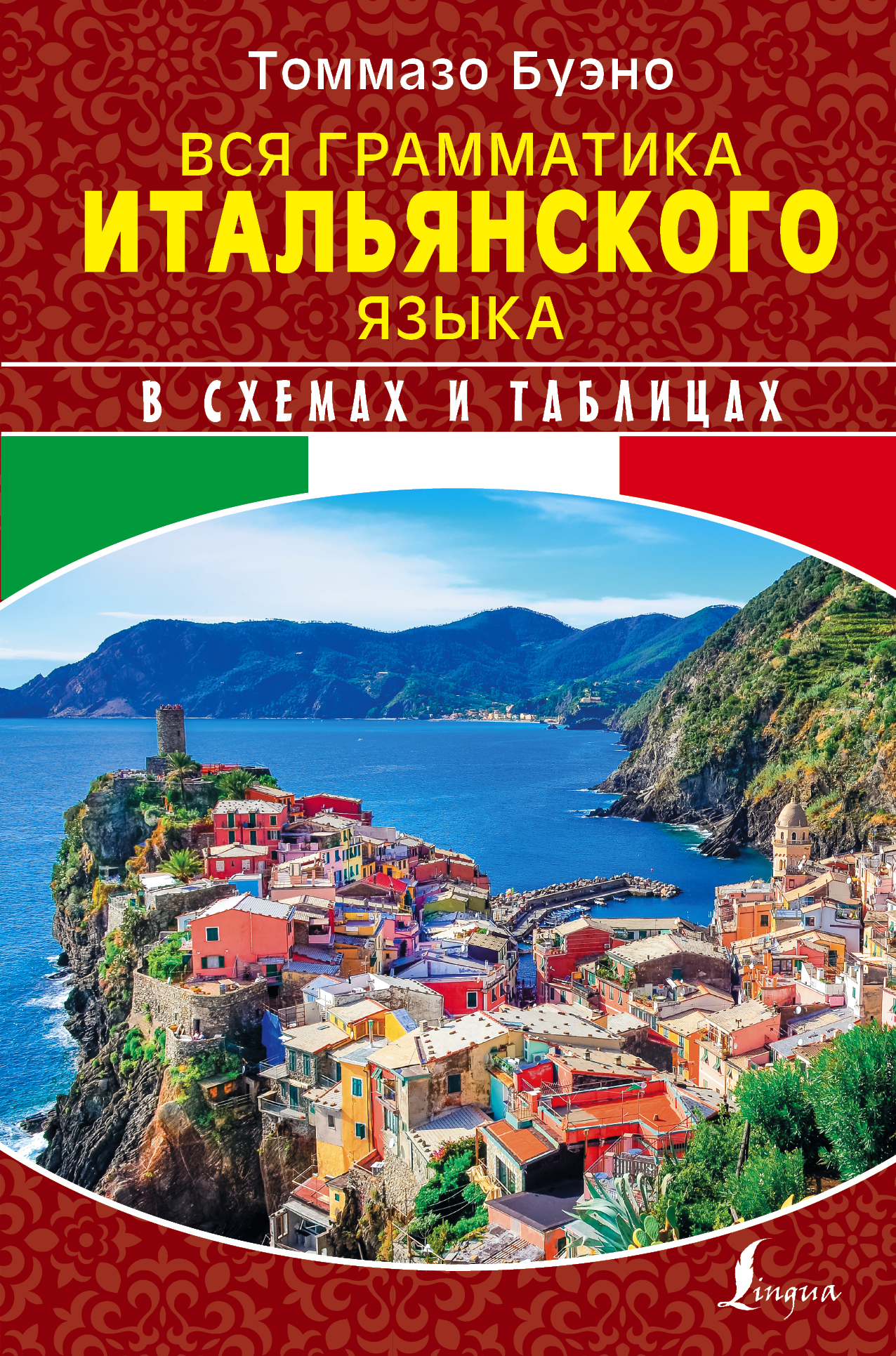 Томмазо Буэно Вся грамматика итальянского языка в схемах и таблицах цена