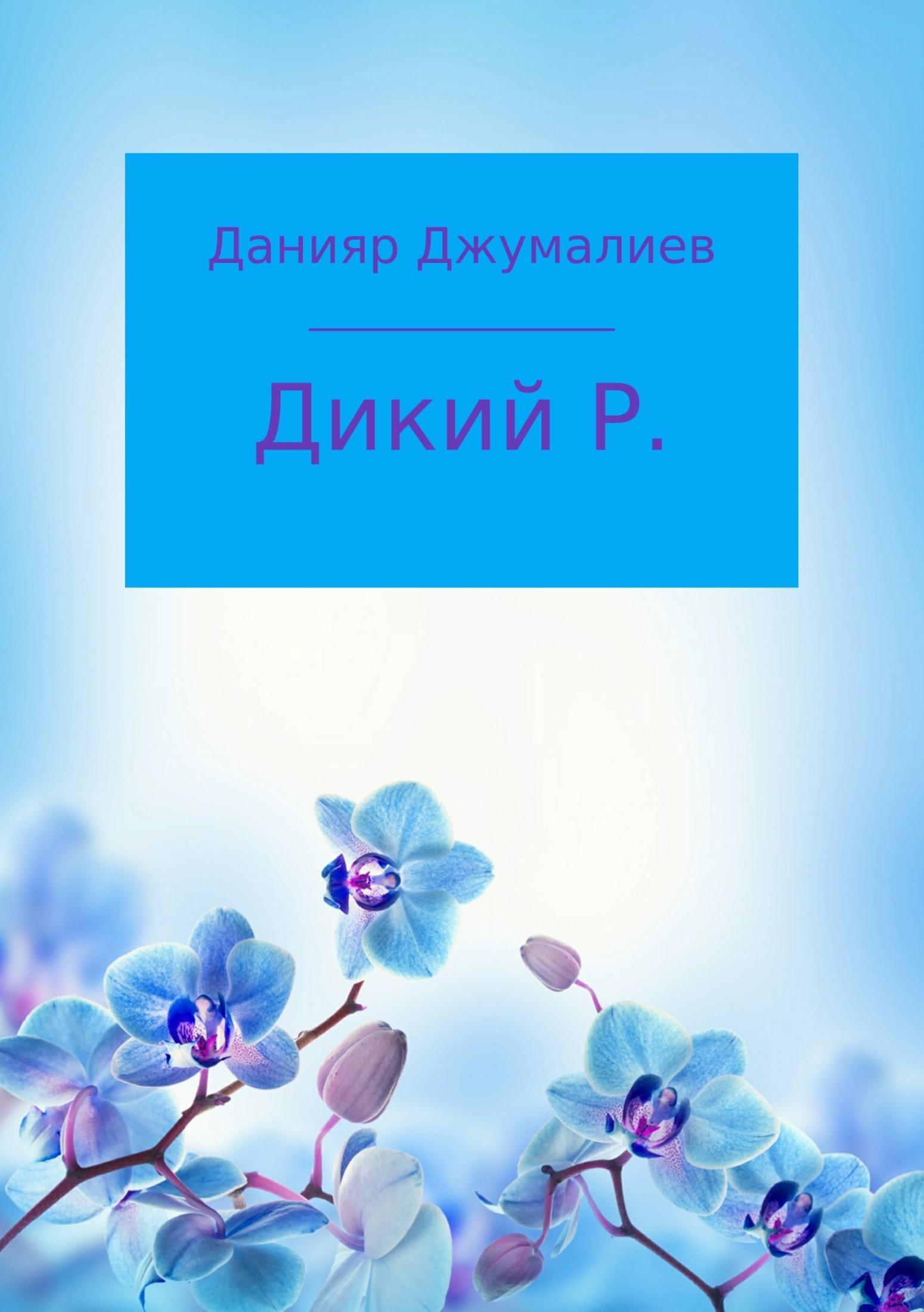 Фото - Данияр Темирбекович Джумалиев Дикий Р. о фаддей дайчер умножь в нас веру