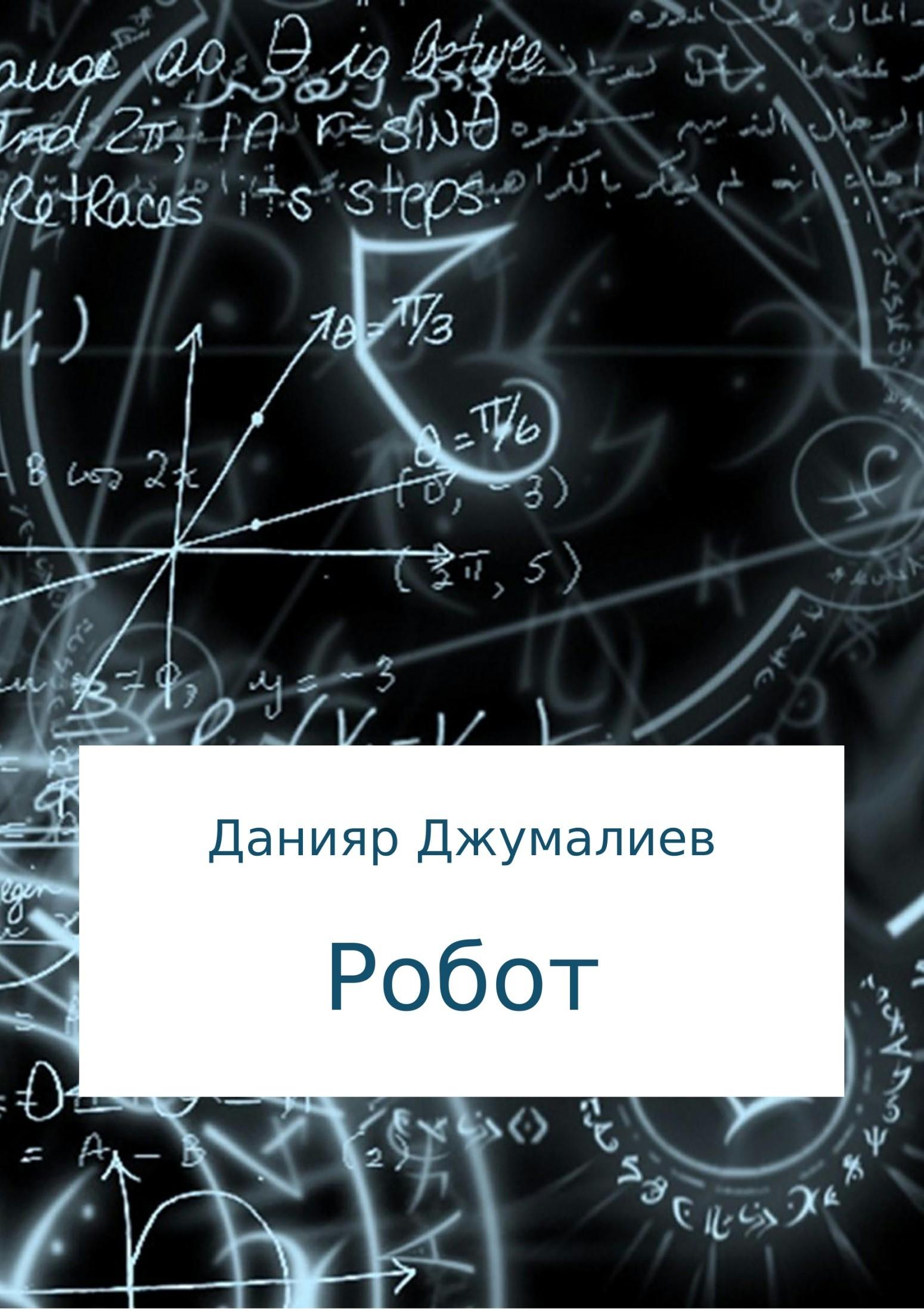 Данияр Темирбекович Джумалиев Робот
