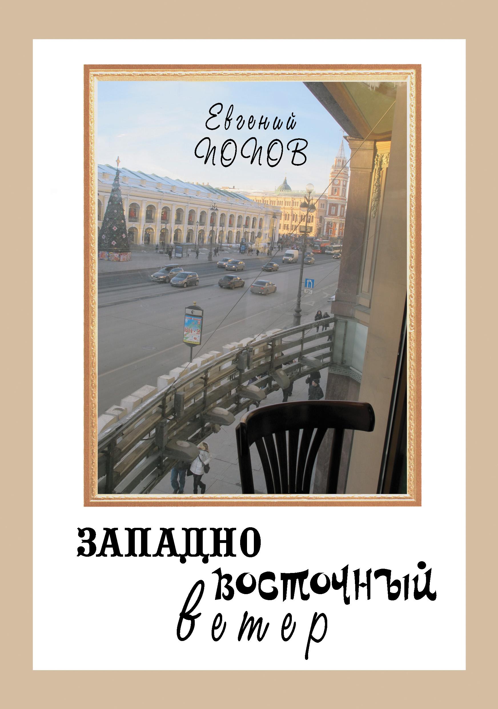 Евгений Попов Западно-восточный ветер татиана северинова кому то
