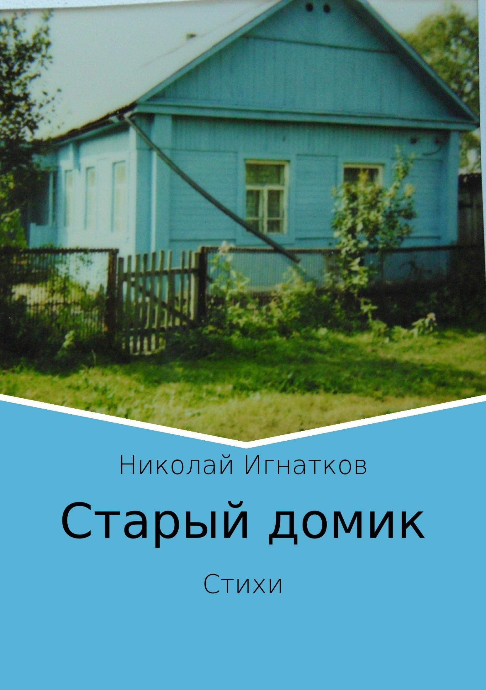 цены на Николай Викторович Игнатков Старый домик. Стихи