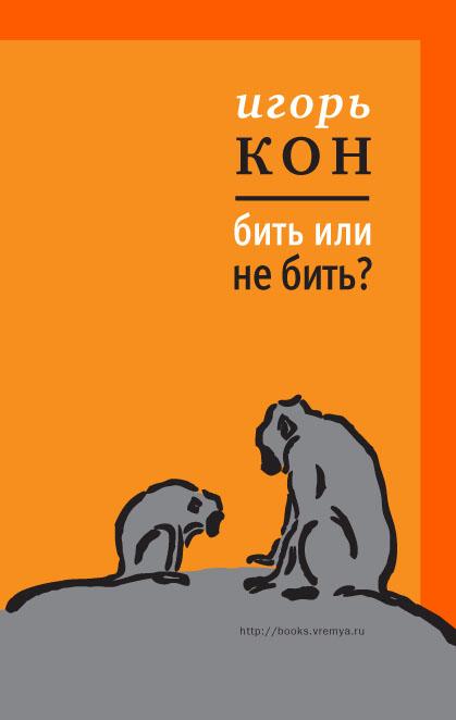 Игорь Кон «Бить или не бить?»