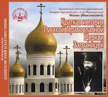 Святитель Иоанн Максимович (Шанхайский) Краткая история Русской Православной Церкви Заграницей