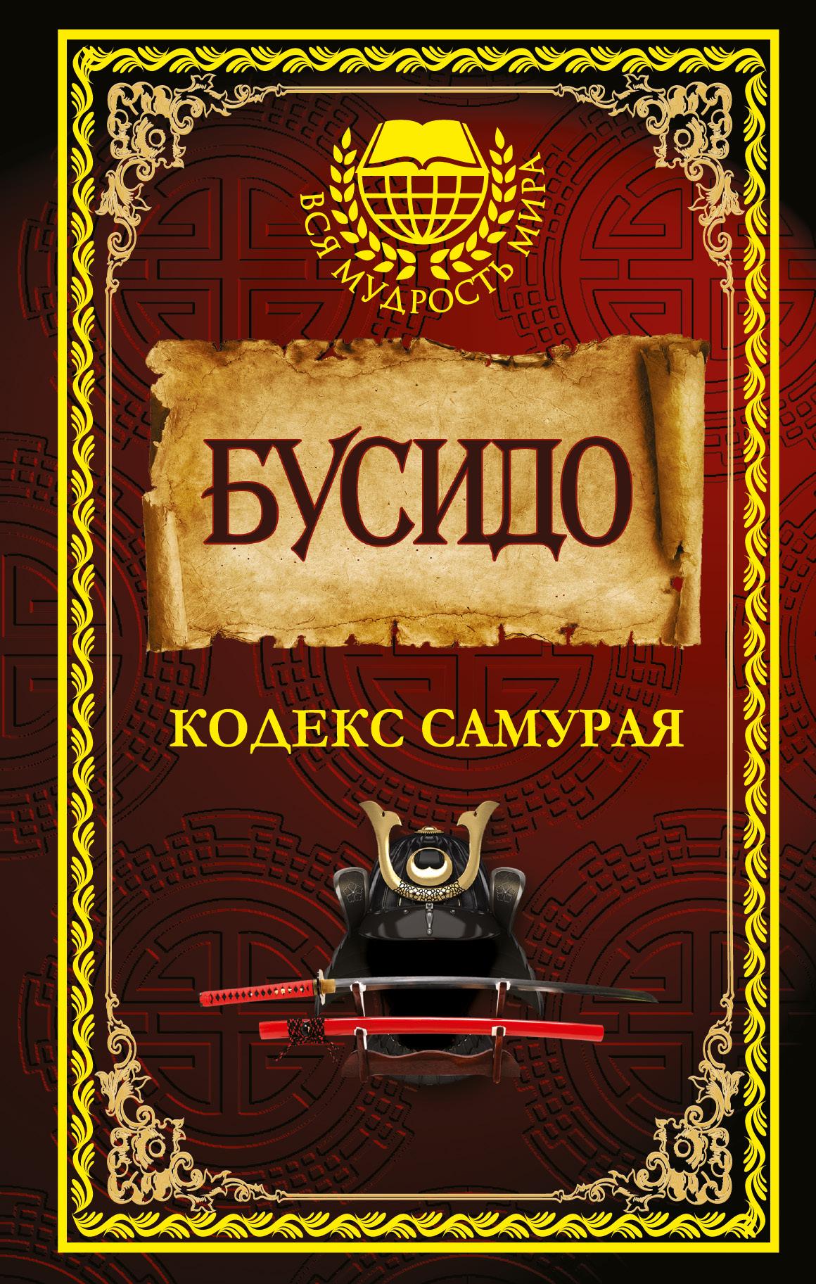 Ямамото Цунэтомо Бусидо. Кодекс самурая (сборник) дайдодзи ю цунэтомо я мусаси м и др бусидо военный канон самурая с комментариями