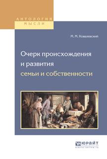Максим Максимович Ковалевский Очерк происхождения и развития семьи и собственности