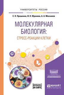 Алексей Москалев Молекулярная биология: стресс-реакции клетки. Учебное пособие для вузов