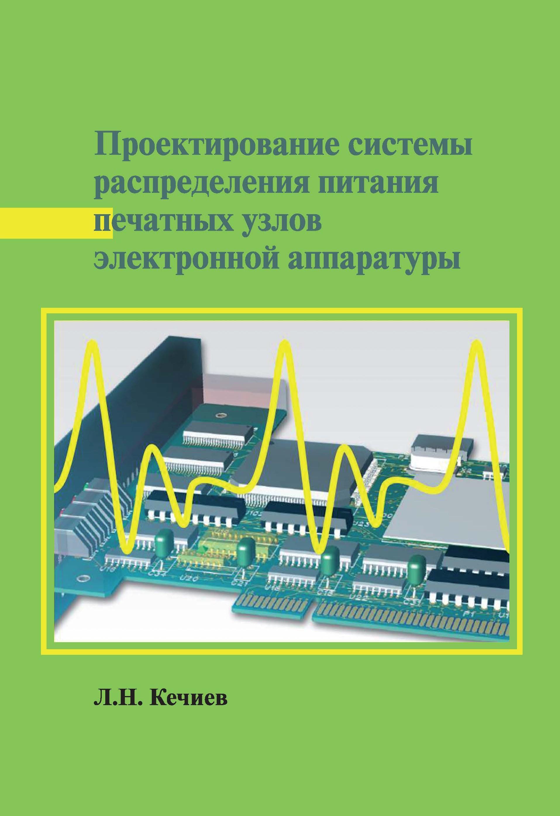 Л. Н. Кечиев Проектирование системы распределения питания печатных узлов электронной аппаратуры