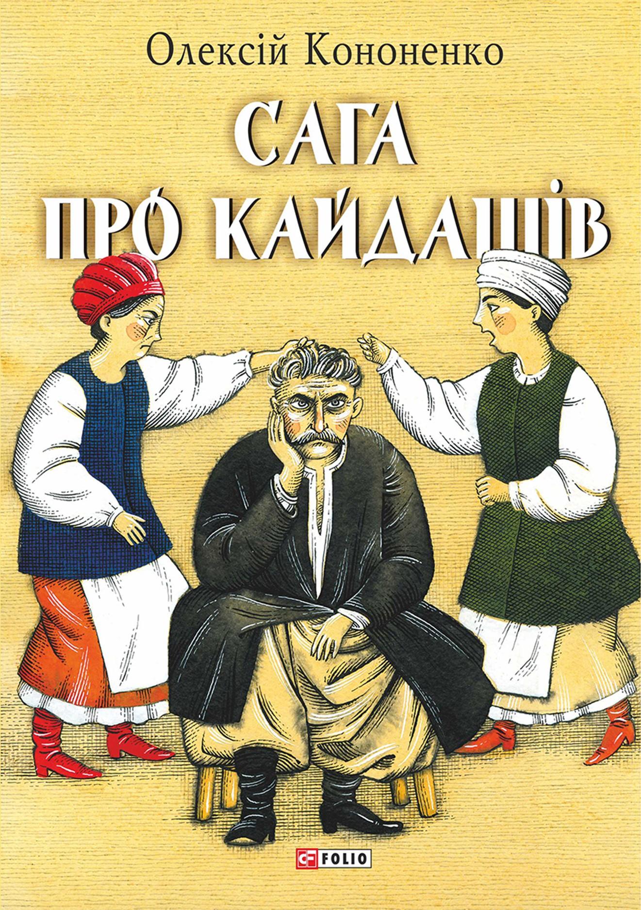 Олексій Кононенко Сага про Кайдашів антін щегельський мемуари українського казанови