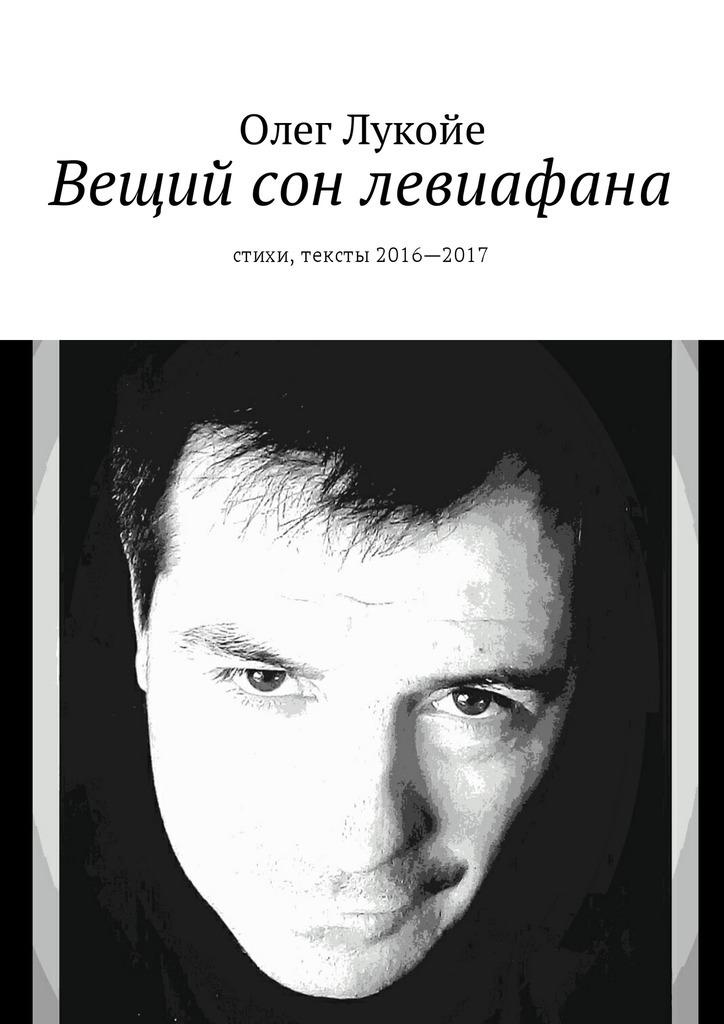 Олег Лукойе Вещий сон левиафана. Стихи, тексты 2016—2017