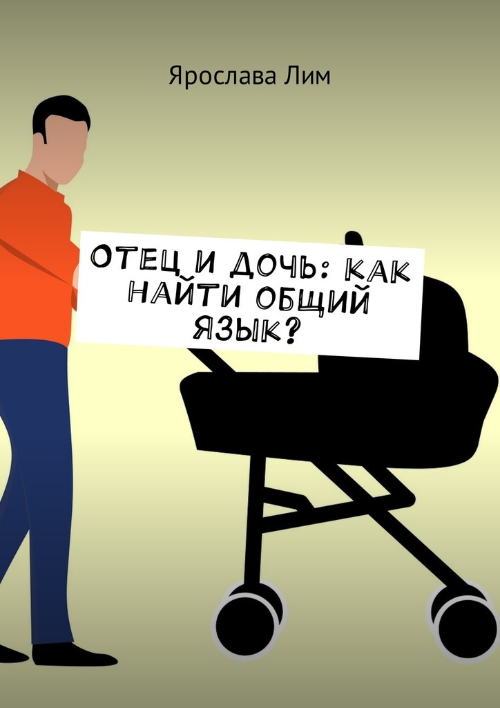 Ярослава Лим Отец и дочь: как найти общий язык? цена 2017