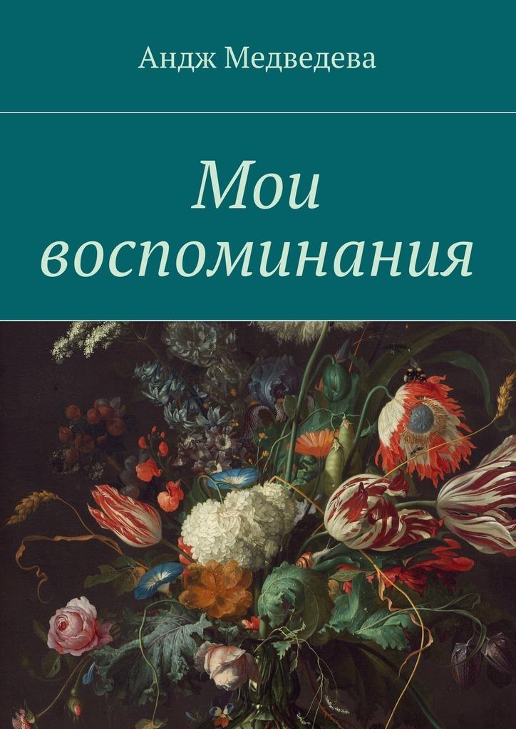 Фото - Андж Медведева Мои воспоминания андрей иванович дельвиг мои воспоминания том 3