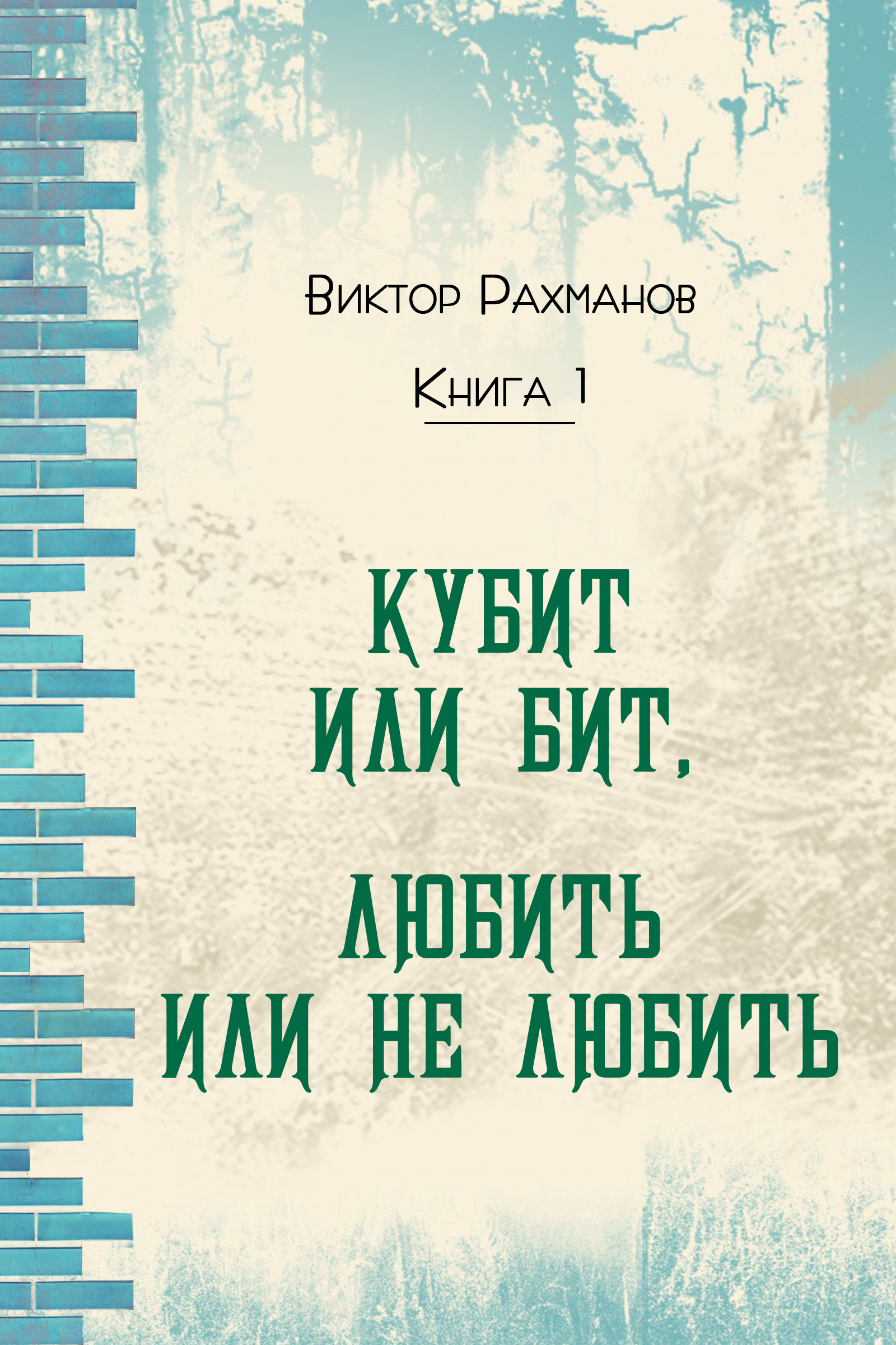 Виктор Рахманов Кубит или бит, Любить или не любить. Книга 1 от сохи до ядерной дубины