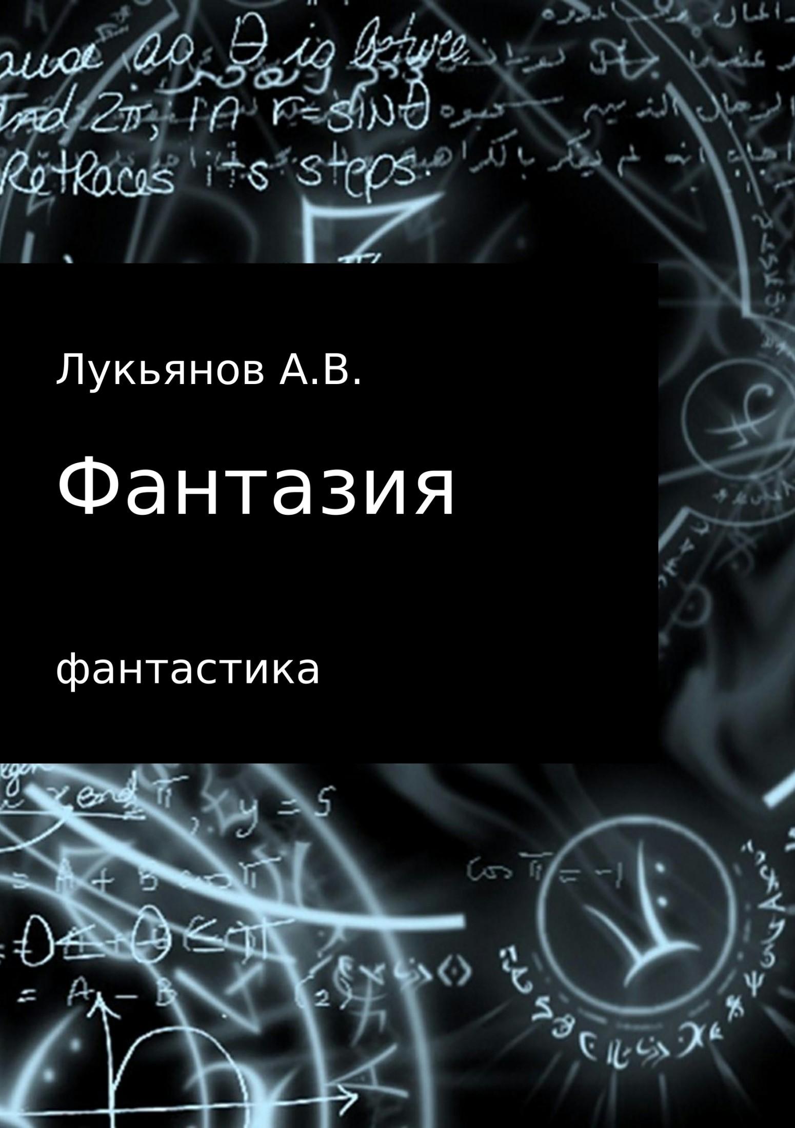 А В Лукьянов Фантазия новую весту в тольятти