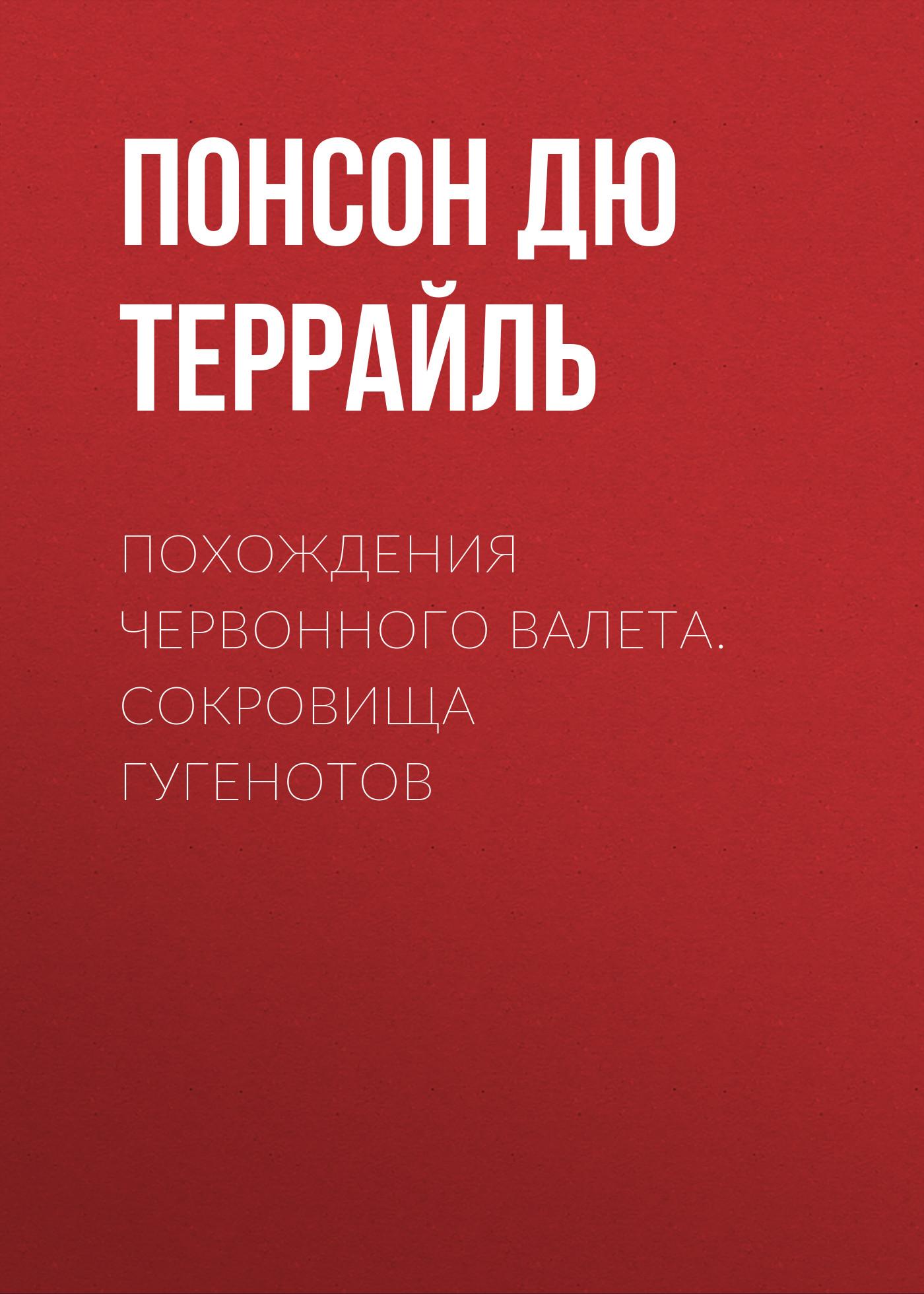 pokhozhdeniya chervonnogo valeta sokrovishcha gugenotov
