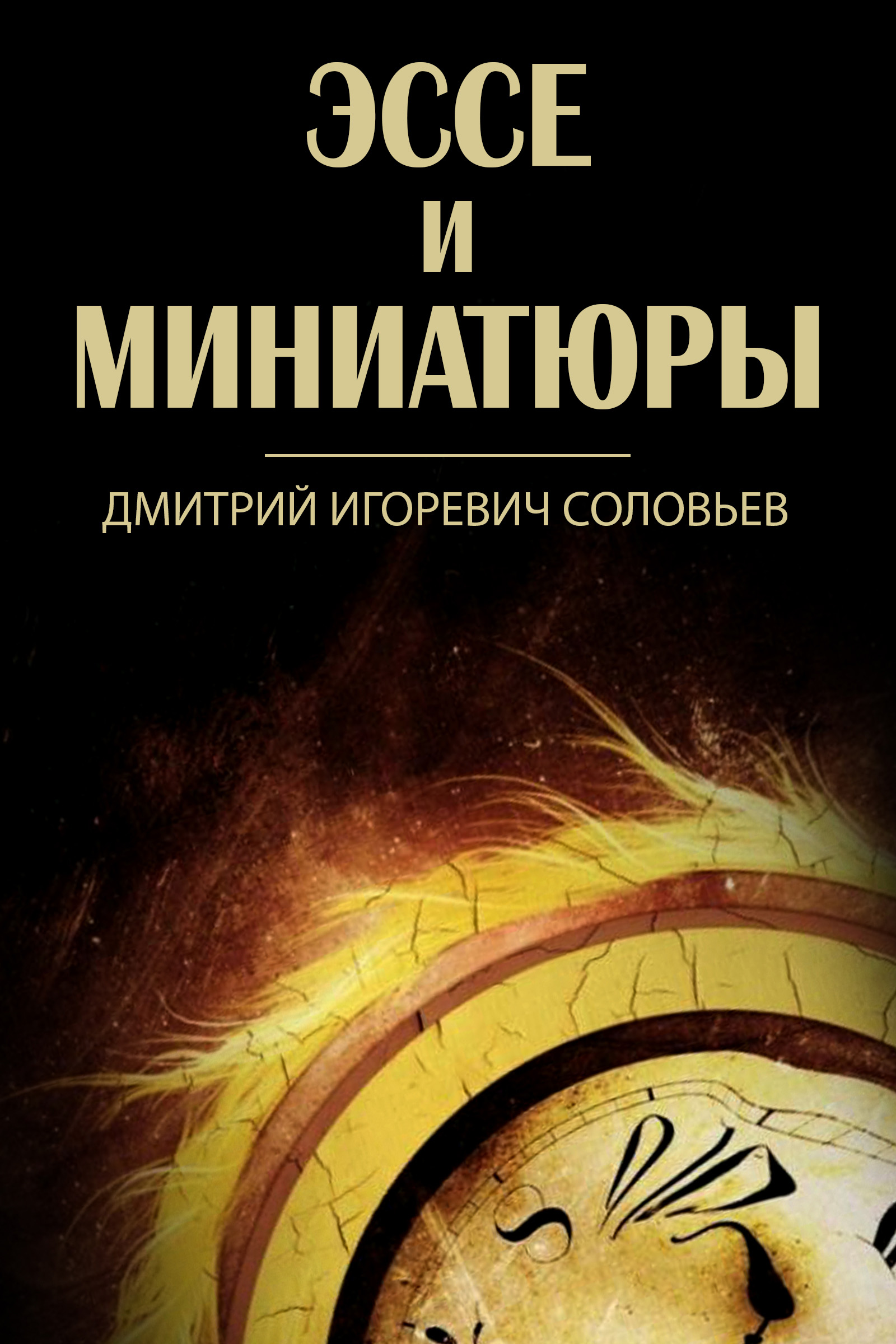 Дмитрий Соловьев Эссе и миниатюры (сборник) дмитрий левочский режимбога