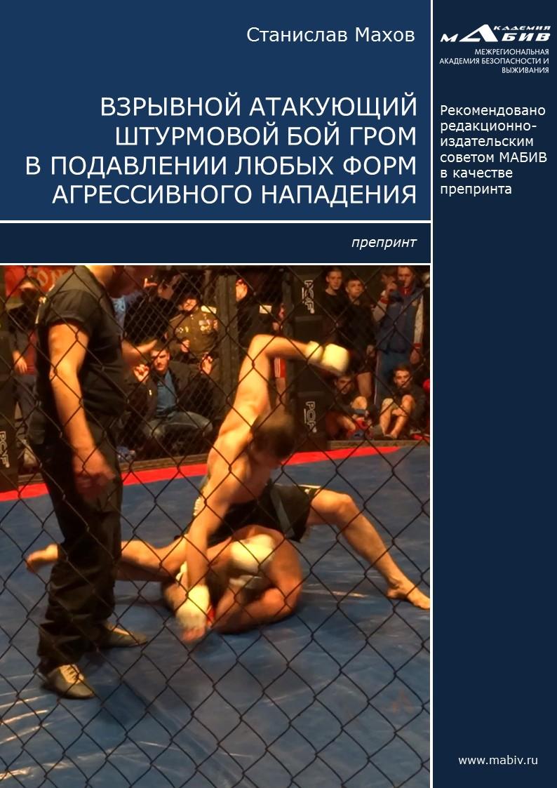 цена на С. Ю. Махов Взрывной атакующий штурмовой бой ГРОМ в подавлении любых форм агрессивного нападения