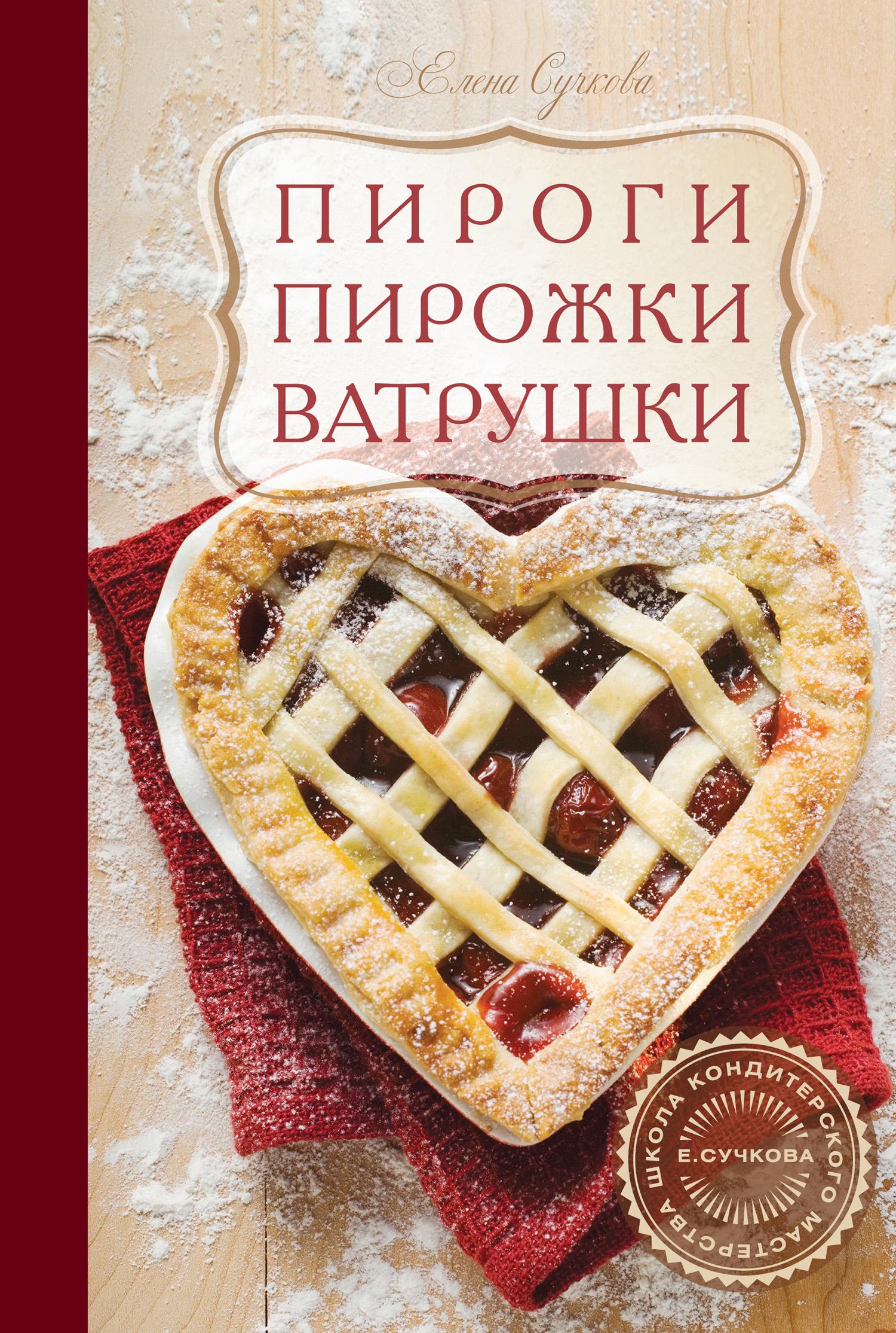 Елена Сучкова Пироги, пирожки, ватрушки татарские пироги в москве