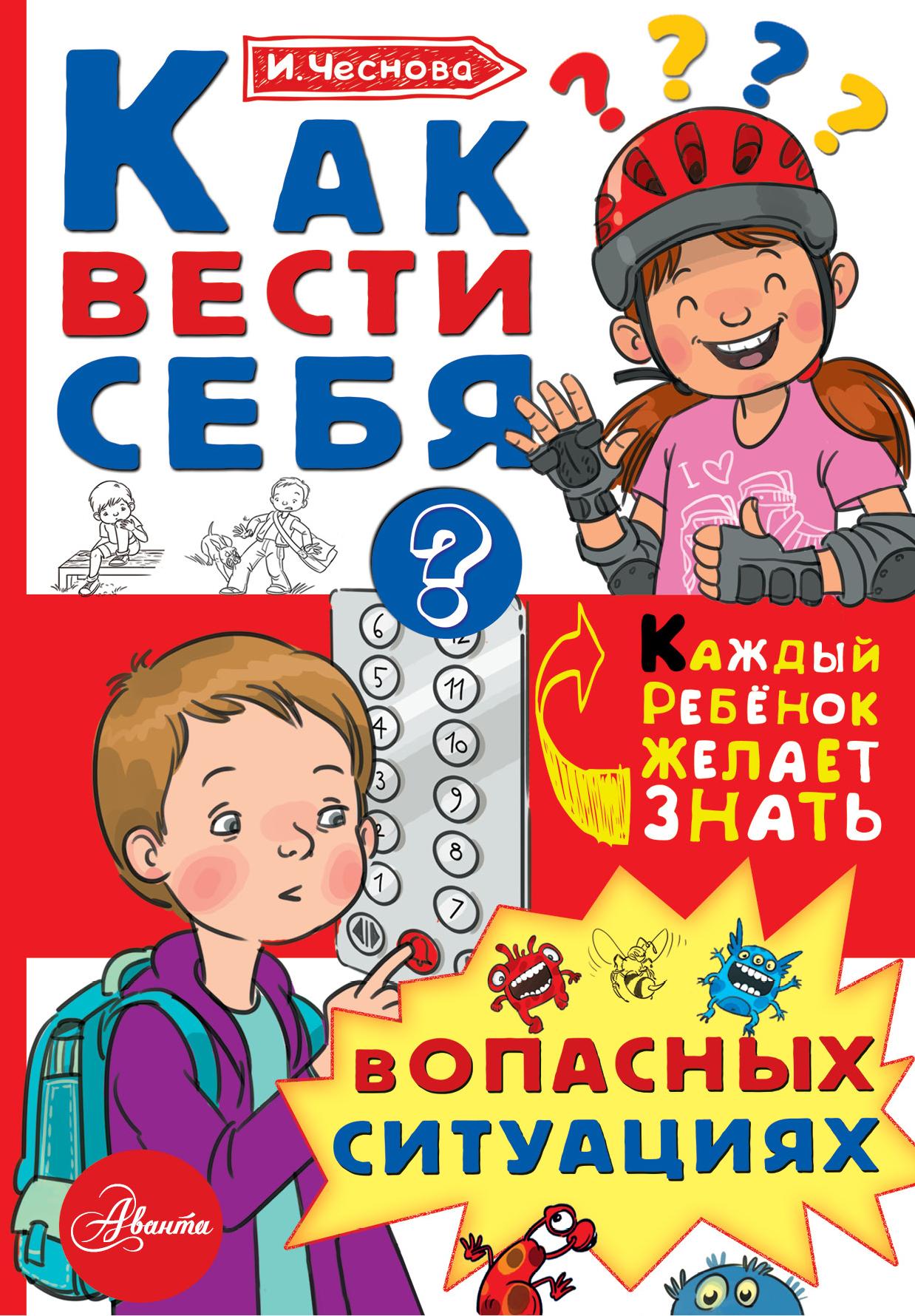 Ирина Чеснова Как вести себя в опасных ситуациях