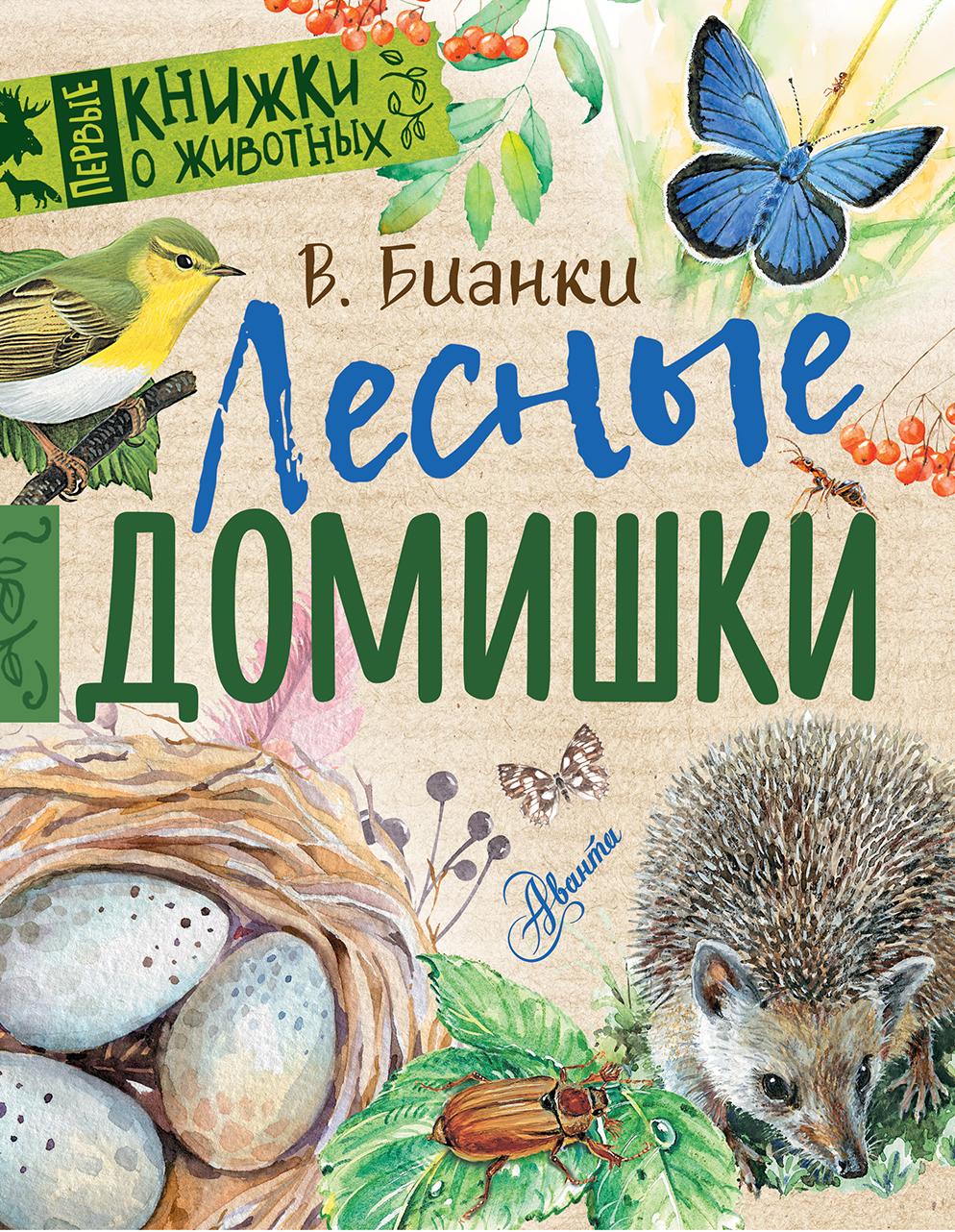Виталий Бианки Лесные домишки виталий бианки большая книга сказок
